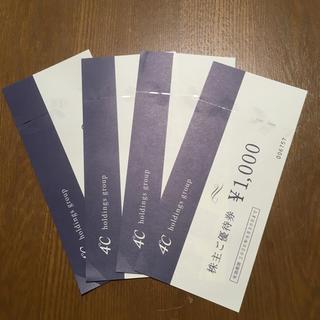 ヨンドシー(4℃)の4℃ 株主優待 4000円分(ショッピング)