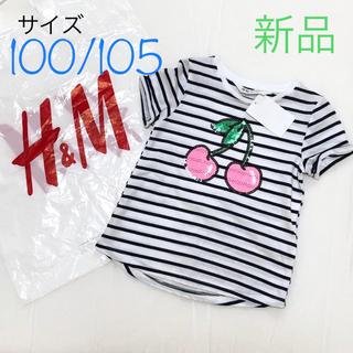 エイチアンドエム(H&M)のH&M ベビー キッズ スパンコールチェリーピンク Tシャツ サイズ100 新品(Tシャツ/カットソー)
