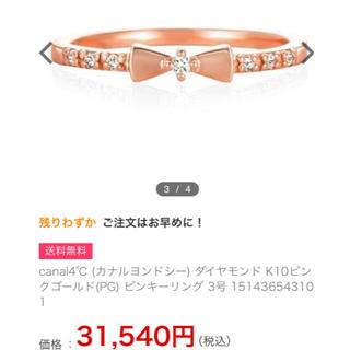 ヨンドシー(4℃)の新品未使用 canal4°C k10 ダイヤ リボン ピンキーリング ☆ 指輪(リング(指輪))