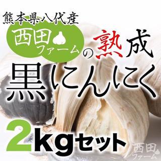 熊本県八代産 熟成 黒にんにく 2kgセット(野菜)