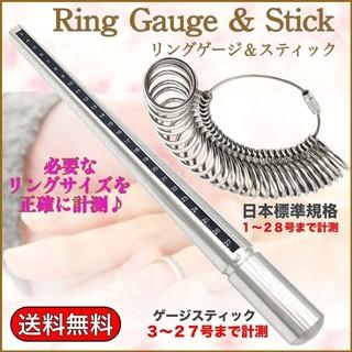 リングゲージ(指輪ゲージ)リングゲージ棒(指輪ゲージ棒)号数測定2点セット(リング(指輪))