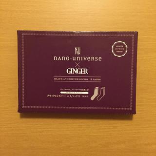 ナノユニバース(nano・universe)のGINGER2017年3月号付録★ブラック&シルバー大人ソックス(ソックス)
