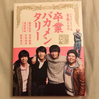 ジャニーズウエスト(ジャニーズWEST)の週末セール)卒業バカメンタリー DVD(TVドラマ)