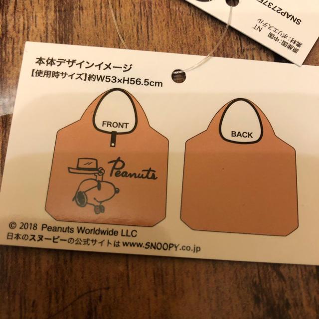 PEANUTS(ピーナッツ)のスヌーピー   ジョークール エコバック レディースのバッグ(エコバッグ)の商品写真