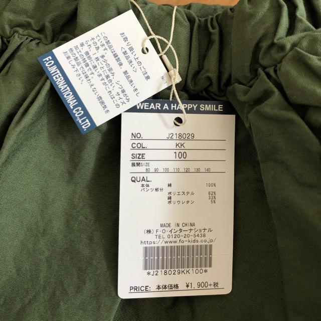 BREEZE(ブリーズ)の新品♫ 人気 BREEZE ペチパン付 スカート キッズ/ベビー/マタニティのキッズ服 女の子用(90cm~)(スカート)の商品写真