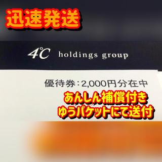 ヨンドシー(4℃)の4°C (ヨンドシー)株主優待券(ショッピング)