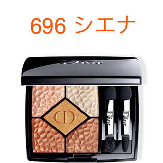 ディオール(Dior)のDior サンク アイシャドウ 限定 696 シエナ ディオール 新品(アイシャドウ)