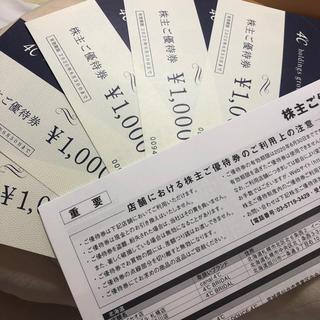 ヨンドシー(4℃)の4℃ 株主ご優待券 5000円分(ショッピング)