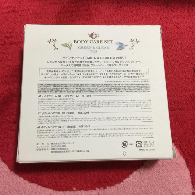 AfternoonTea(アフタヌーンティー)のアフタヌーンティ  ボディケアセット コスメ/美容のボディケア(その他)の商品写真