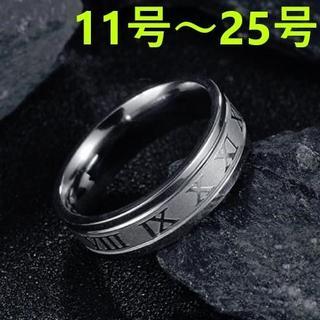 ローマ数字 ステンレスリング 6mm幅平打ちリング (シルバー)(リング(指輪))