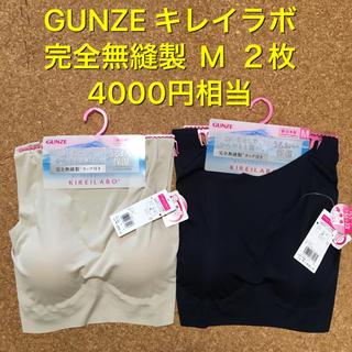 GUNZE - 新品 GUNZE シームレスブラ   M   2枚セット