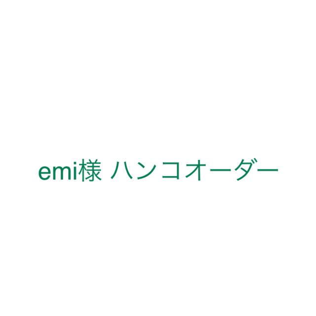 emi様 ハンコオーダー専用 ハンドメイドの文具/ステーショナリー(はんこ)の商品写真