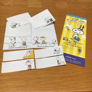 スヌーピー(SNOOPY)のスヌーピーファンタレーションチケット1枚オマケ付箋付(美術館/博物館)