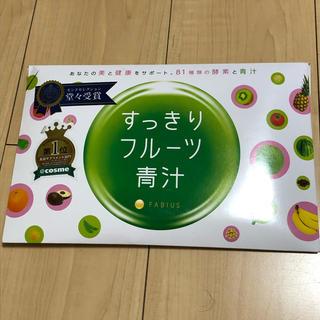ファビウス(FABIUS)の※明日の朝まで値下げ!!すっきりフルーツ青汁(青汁/ケール加工食品 )