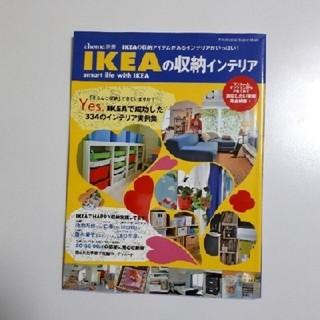 IKEA - イケアの収納インテリア
