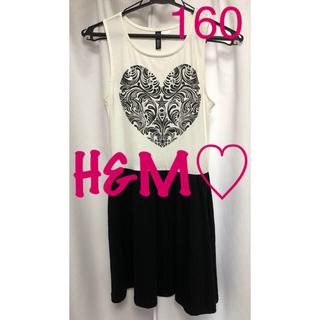 エイチアンドエム(H&M)のH&M♡モノトーン ワンピース160(ワンピース)