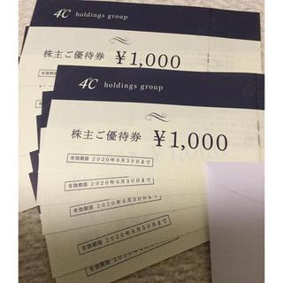 ヨンドシー(4℃)の4°C 株主優待 10000円分 【匿名 ラクマパック無料】(ショッピング)