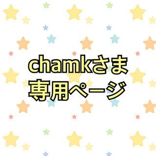 chamkさま専用ページ(リング(指輪))