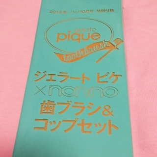 ジェラートピケ(gelato pique)のジェラートピケ 歯ブラシ&コップセット nonno 付録(ファッション)