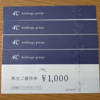 ヨンドシー(4℃)のalisa様専用! 4℃ 株主優待(ショッピング)