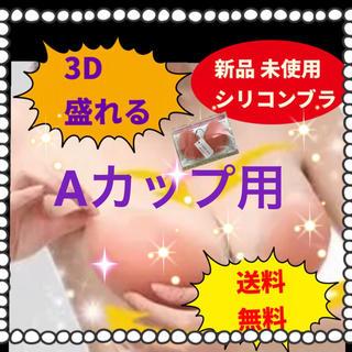 ヌーブラ 3D激盛り シリコン 強力粘着 Aカップ用 新品 未使用(ヌーブラ)