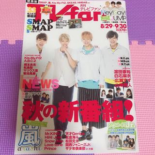 ニュース(NEWS)のTVfan NEWS(アート/エンタメ/ホビー)