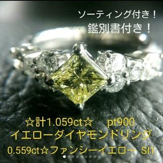 計1.059ct☆イエローダイヤモンドリング クラリティSI1 pt900(リング(指輪))