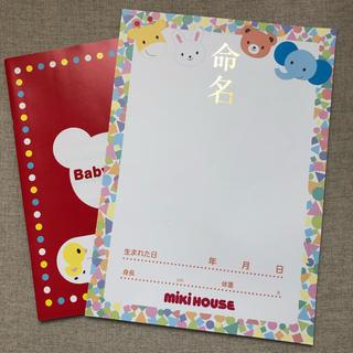 ミキハウス(mikihouse)のミキハウス  命名紙と育児日記帳(命名紙)