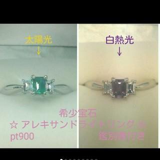 希少宝石☆ アレキサンドライト ダイヤ リング pt900(リング(指輪))