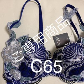 サージェントサルート(SERGEANT SALUTE)のご専用商品サルート 愛人 C65 ブラ単品 新品タグ(ハンカチ)