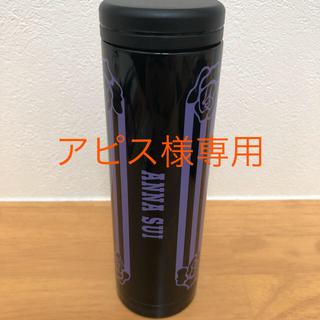 アナスイ(ANNA SUI)のアナスイ ステンレスボトル 未使用品(タンブラー)