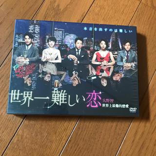 ジャニーズ(Johnny's)の世界一 難しい恋 DVD(通常盤) 大野智(TVドラマ)