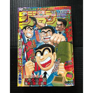 集英社 - 週刊少年ジャンプ こち亀最終回&40周年号 連載第1話収録 2016年 42号