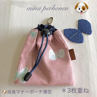 ミナペルホネン(mina perhonen)のミナペルホネン 手ぬぐい 薄型消臭マナーポーチ ① hana hane (犬)