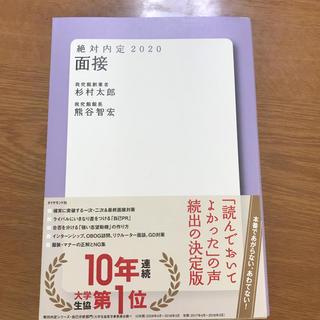 ダイヤモンドシャ(ダイヤモンド社)の「絶対内定 2020 面接」(語学/参考書)
