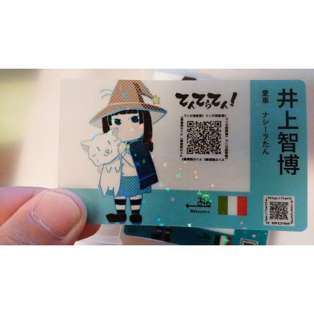 名刺・SNSプロフィール画像(トレーディングカード) エンタメ/ホビーの美術品/アンティーク(絵画/タペストリー)の商品写真