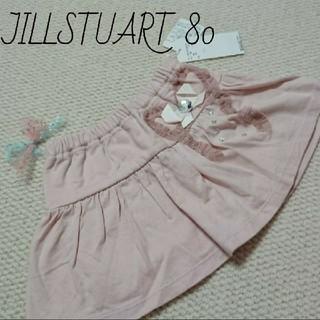 ジルスチュアートニューヨーク(JILLSTUART NEWYORK)の【80】新品 ジルスチュアート スカート付きパンツ(パンツ)