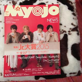 myojo  2015年4月号(文芸)