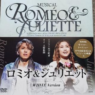 ロミオ&ジュリエット WHITE Version(舞台/ミュージカル)