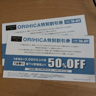 オリヒカ(ORIHICA)のORIHICA 特別割引券(50%off)(ショッピング)