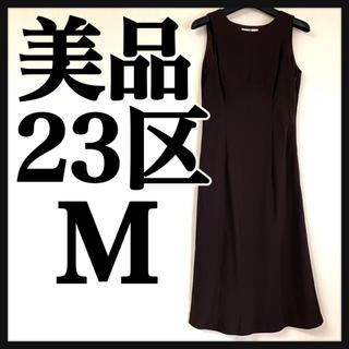 ニジュウサンク(23区)の美品 23区 ニジュウサンク ワンピース 茶色 サイズ38 M(ロングワンピース/マキシワンピース)