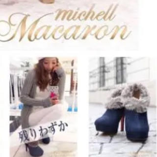 ミシェルマカロン(michellMacaron)のミシェルマカロン キルティングファーブーティ M(ブーティ)