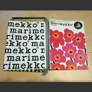マリメッコ(marimekko)のマリメッコ ムック本 (アート/エンタメ/ホビー)