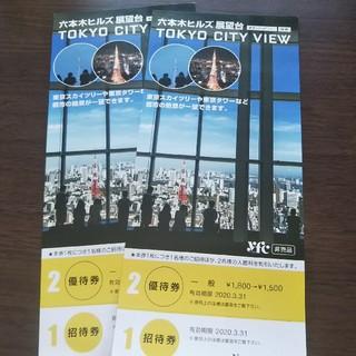 六本木ヒルズ展望台 森美術館 招待券2枚 東京シティビュー PIXARのひみつ展(美術館/博物館)