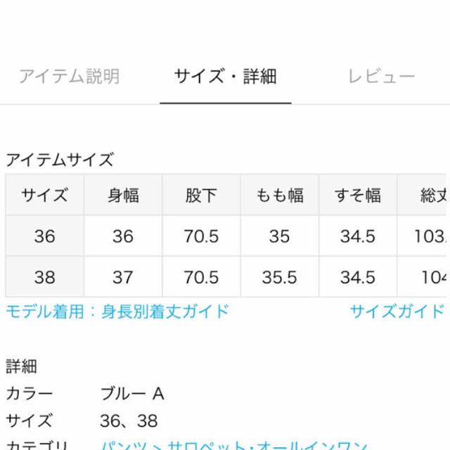 IENA(イエナ)のイエナ❤︎レースアップデニム サロペット 38 レディースのパンツ(サロペット/オーバーオール)の商品写真