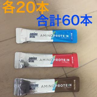味の素 - アミノバイタル アミノプロテイン カシス味 チョコレート味 バニラ味 20本×3