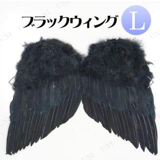天使の羽根 L黒★ハロウィン仮装★本格コスプレ★ デビルウィング鴉★肩掛け背負い(衣装)