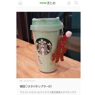 スターバックスコーヒー(Starbucks Coffee)の【海外限定・新品】スターバックス クリスマス限定 タンブラー(その他)