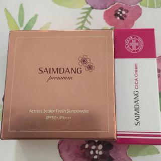 サイムダン  アクトレス3カラー サンパウダー&ブラシ&シカクリーム(フェイスパウダー)