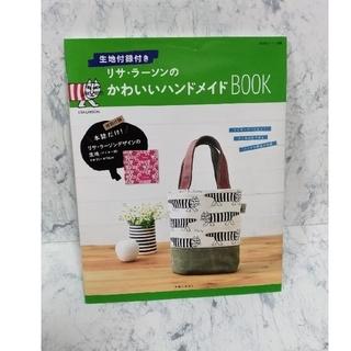 Lisa Larson - リサ・ラーソン★ハンドメイドBOOK本